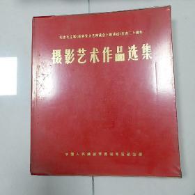 纪念毛主席在延安文艺座谈会上的讲话发表三十周年摄影艺术作品集