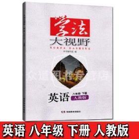 【2020年】学法大视野 初中 下学期【英语 八年级 8下册 人教版】rj含答案 湖南教育出版社