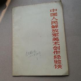 中国人民解放军美术创作经验谈