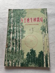 乡土速生树栽培