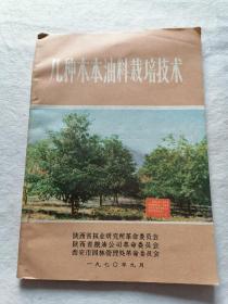 几种木本油料栽培技术