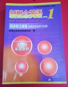 新概念英语配套辅导讲练测系列图书·新概念英语1:同步听力训练【无盘】