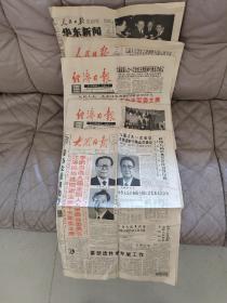 1大众日报2人民日报3经济日报-1998年3月17日-18日-共10张-100元