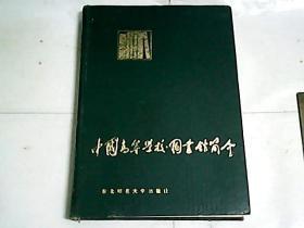 中国高等学校图书馆简介  椿装本
