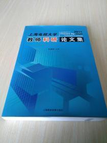 上海电视大学教师科研论文集.2011