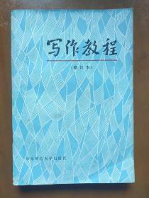 写作教程(修订本)
