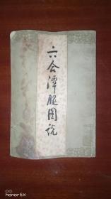 六合潭腿图说【1984年12月一版一印】H