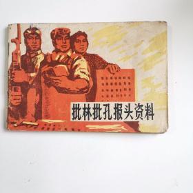 批林批孔报头资料