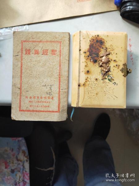 晚清时期的外文版  1900年 袖珍《圣经》