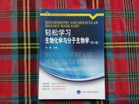轻松学习生物化学与分子生物学(第2版)