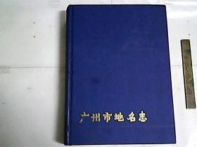 广州市地名志