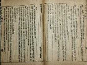 清代光绪二十年上海图书集成书局铅印本玉楸药解一至八卷全一册