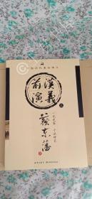 中国历代通俗演义 前汉演义 (上下册)