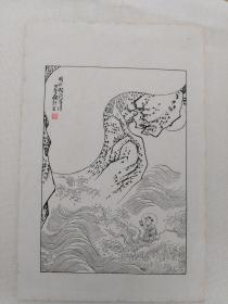 五六十年代朵云轩木板水印版画——顾氏画谱