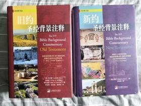 全新精装正版:旧约圣经背景注释:对《旧约》逐节注释,供传道人、宣教士、圣经导师、作家和有意深入研究圣经的读者使用。