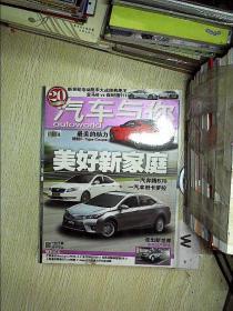 汽车与你  2014 6