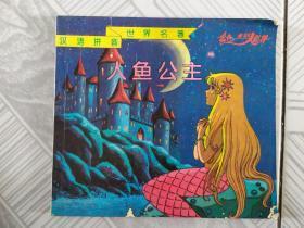 汉语拼音世界名著 人鱼公主