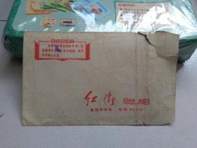 文革照片底片袋带底片1张(如图描述)