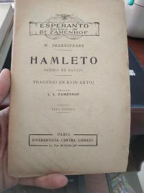 HAMLETO【1929年毛边本】