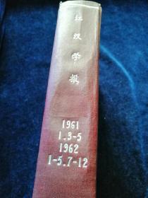 江汉学报1961年1-3-5期 1962年1-5 7-12期合订本(16开精装)