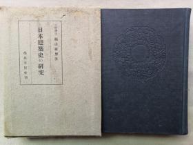 【孔网孤本】1943年(昭和18年)福山敏男著《日本建筑史的研究》硬精装原函一厚册全!150幅实图介绍日本建筑,神社、佛教寺庙、佛像雕刻等