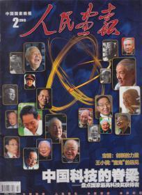 人民画报 2013年2月(盘点国家最高科技奖获得者)