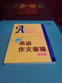 英语作文集锦(修订版)