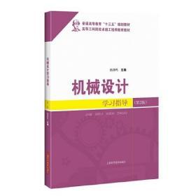 机械设计学习指导(第2版)