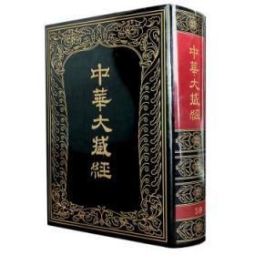 中华大藏经 (汉文部分) 第59册 (精)
