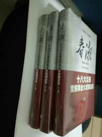 春潮——十八大以来党校事业大发展纪实(上、中、下卷)精装书