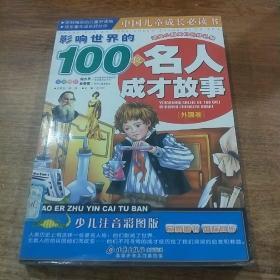 影响世界的100位名人成才故事:外国卷(注音版)——中国儿童成?
