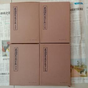 (日本原版)本因坊秀策全集(1—4卷)