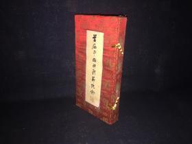 首届中国秧歌节纪念--胶州剪纸 秧歌人物  锦盒装.