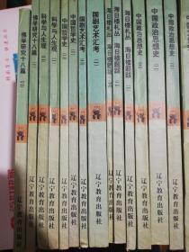 新世紀萬有文庫第二輯 近世文化系列 28種37冊全  正版現貨A0070S
