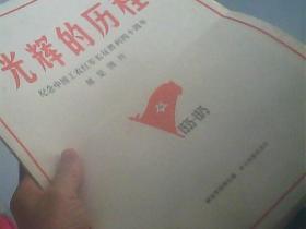 光辉的历程-纪念中国工农红军长征胜利四十周年展览图片[20张全]有缺小角纸已补全