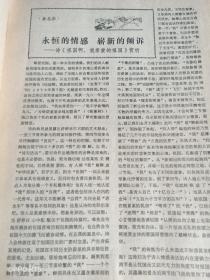 中文自修杂志一册