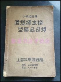 民国课本----小学校适用《仪器标本模型药品目录》!(插图本,上海科学仪器馆)