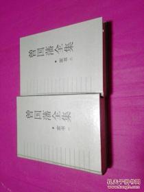 曾国藩全集.家书 一 二(精装2册合售)带自制纸盒