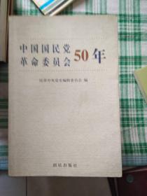 中国国民党革命委员会
