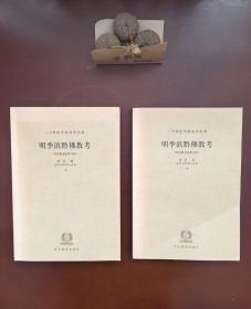 明季滇黔佛教考(全二册):外宗教史论著八种