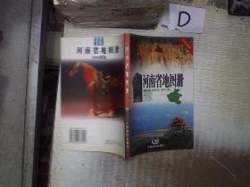 河南省地图册 2004新版   。