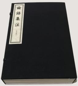论语集注(一函五册)