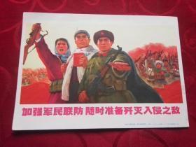加强军民联防 随时准备歼灭入侵之敌  宣传画 上海人民出版社