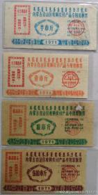 1971内蒙古自治区收购农付产品专用原粮票4种稀少,就一组。