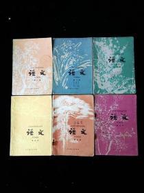 60后六零后上学课本八十年代初中语文课本全套