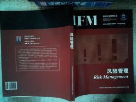 IFM国际财务管理师资格考试中国指导教材——风险管理