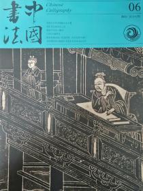 中国书法-王羲之的真相特辑