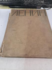 ЛEHNH 列宁 俄文原版 历史画册 1917~1922