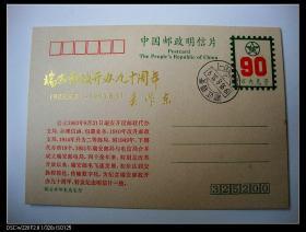 .....1993年浙江瑞安邮政开办90周年市内免资片