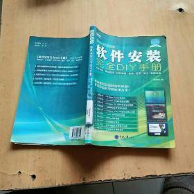 软件安装完全DIY手册